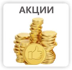 "Акции салона-магазина ""Окошко"" Кривой Рог"