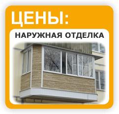наружная отделка балконов
