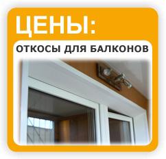 откосы на балкон, лоджию