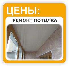 ремонт потолков на балконе