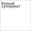 http://okoshko-ua.com/DiArt/Plenka_PVH_1/belyy_supermat.jpg