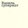 http://okoshko-ua.com/DiArt/Plenka_PVH_1/vanill_supermat.jpg