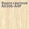 http://okoshko-ua.com/DiArt/Plenka_PVH_1/venge_svetloe_a0306-a4r.jpg
