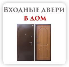http://okoshko-ua.com/DiArt/Vhodnye_dvery_v_dom.jpg