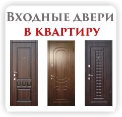 http://okoshko-ua.com/DiArt/Vhodnye_dvery_v_kvartiru.jpg