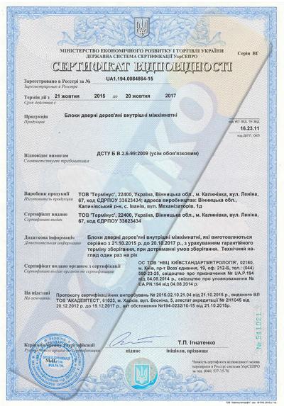 Сертификат качества двери Терминус Кривой Рог