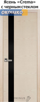 дверь терминус серия урбан модель 21 ясень латте с черным стеклом