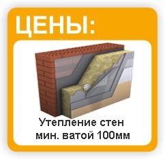Утепление стен минеральной ватой 100мм
