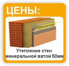 Утепление стен минеральной ватой 50мм