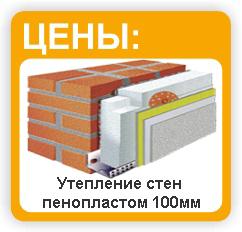 утепление стен снаружи пенопластом 100мм