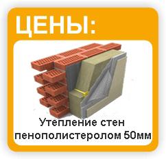Утепление стен пенополистеролом 50мм