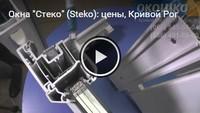 "Окна ""Стеко"" (Steko): цены, Кривой Рог"