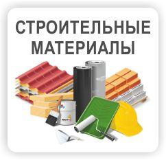 Купить строительные материалы в Кривом Роге