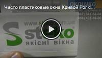 """Пластиковый профиль """"Стеко"""": характеристики (видео, Кривой Рог)"""