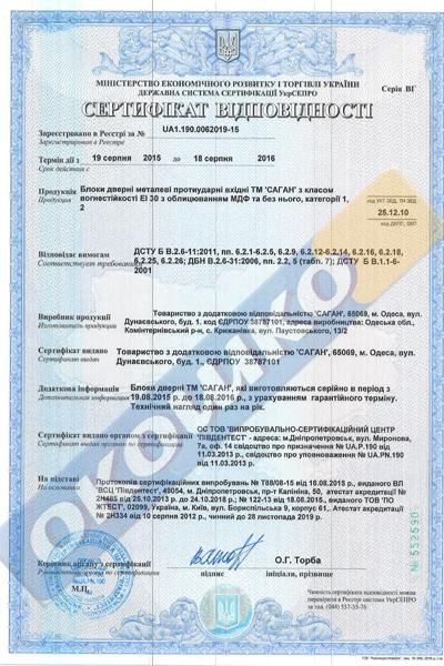 http://okoshko-ua.com/dveri_monolit/komplekt/sertifikat_dveri_monolit.jpg