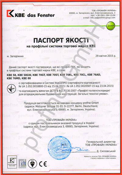 Паспорт качества окон КВЕ