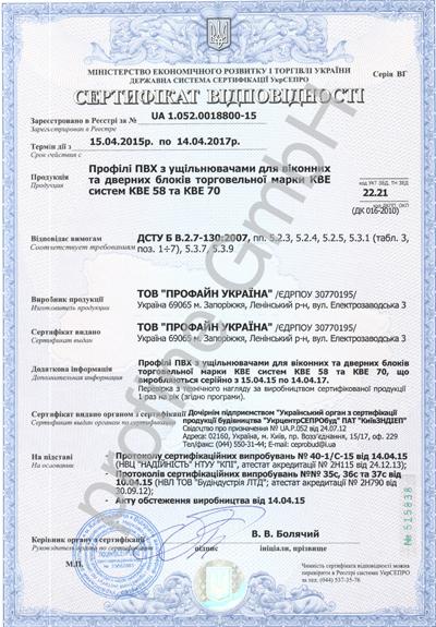 Сертификат соответствия и санитарной безопасности