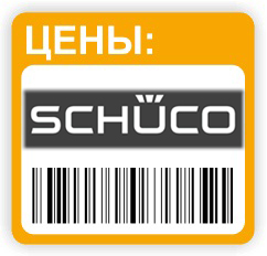 Цены на немецкие окна Шуко