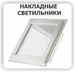 http://okoshko-ua.com/svetilniki/kartinka_nakladnye_svetilniki.jpg