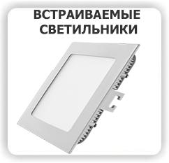 http://okoshko-ua.com/svetilniki/kartinka_vstraivaemye_svetilniki.jpg